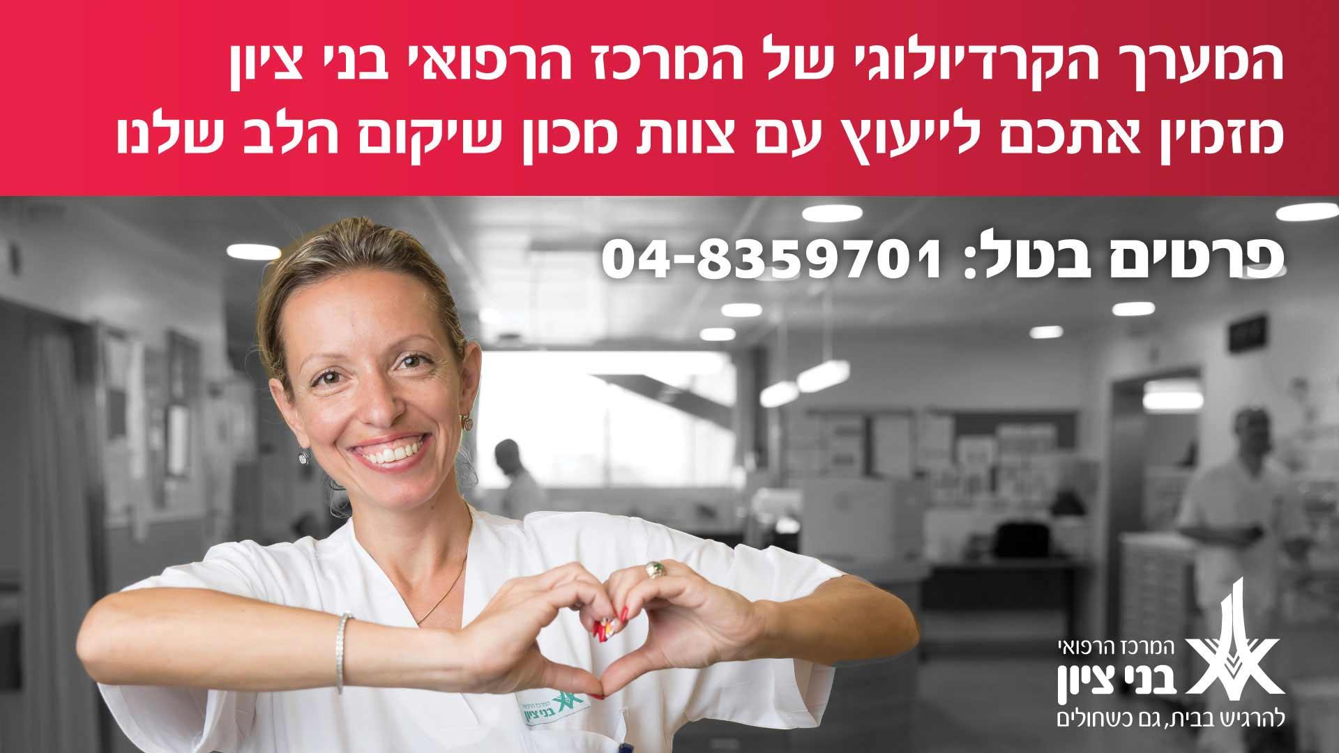 המרכז הרפואי בני-ציון