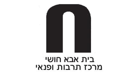 לוגו בית אבא חושי מרכז תרבות ופנאי