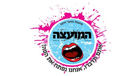 לוגו מועצת הנוער חיפה
