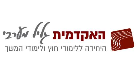 לוגו האקדמית גליל מערבי