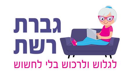 לוגו גברת רשת