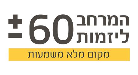 לוגו המרחב ליזמות